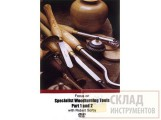DVD Specialist Woodturning Tools, Part 1 и 2